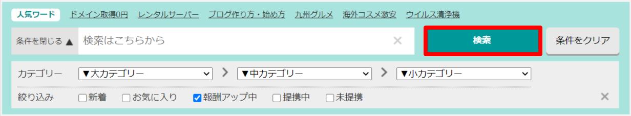 4.「検索」をクリック