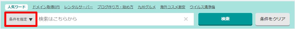 2.検索タブ左側「条件を指定」をクリック