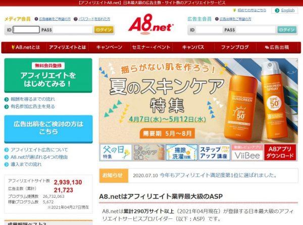 A8.netのTOPページ